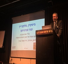 A lecture by Adv. Boaz Feinberg on the status of taxation and regulation of the world of Crypto in Israel